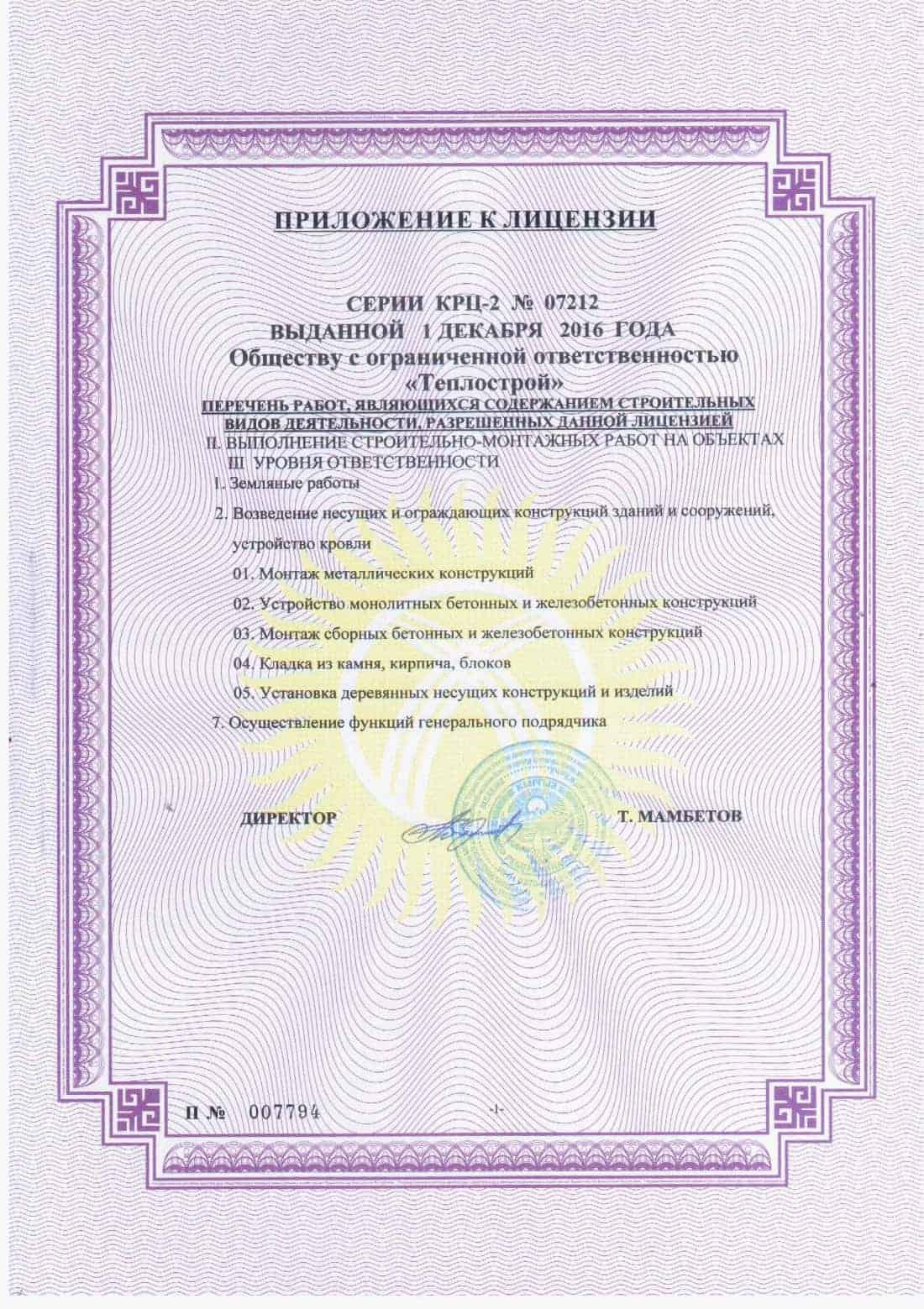 Лицензия на выполнение строительно-монтажных работ
