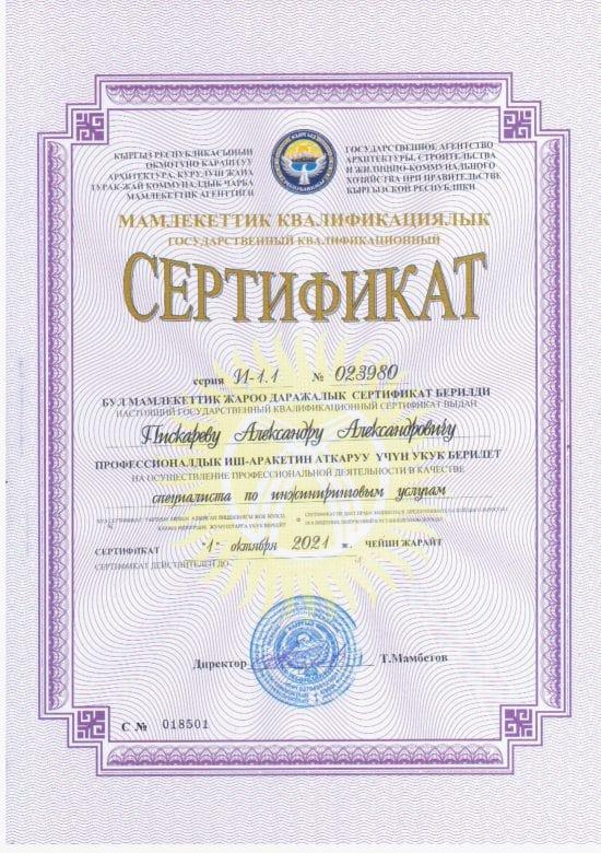 Лицензии и сертификаты предприятия ОсОО «Теплострой»